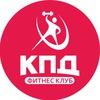 Фитнес клуб «КПД»  | Кемерово