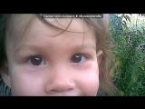 МОЯ ДОЧУРКА))) под музыку Лена Перова - Течение (OST Маргоша 3). Picrolla