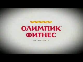 Olimpic Fitness фильм 1 (Бойцовский Клуб)