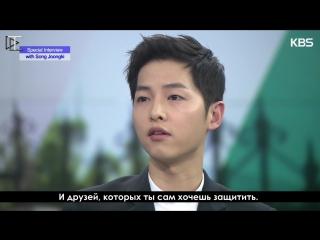 [Рус.саб] Special interview with  Song Joongki\Специально интервью с Сон Джун Ки