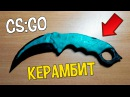 Как сделать нож Керамбит из Полиморфуса из игры CS:GO своими руками !