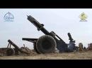 Стрельба из самодельных минометов боевиками ИГ в Сирии.
