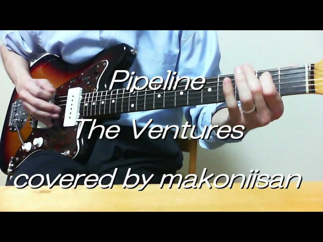Pipeline The Ventures covered by makoniisan (パイプライン)(再録)