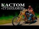 Тутанхамон: Кастом-чоппер на базе Днепр / Урал (мото, чоппер, кастом) МОТОЗОНА №5