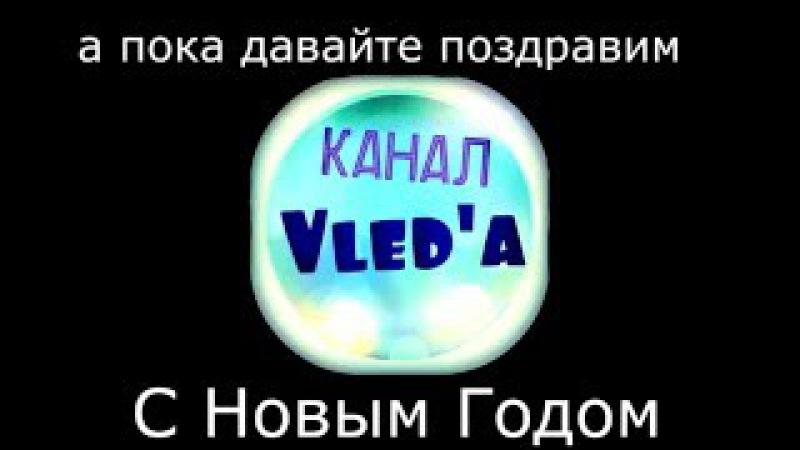 Поздравляем Канал Vled a