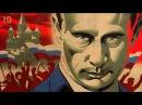 10 Преступлений Путина Запрещенное видео 10 Crimes of Putin