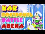 Как построить в клубе Battle Arena (Гайд по игре Trove №14)