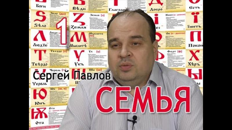 СЕМЬЯ. Сергей Павлов. ВКЦ СЛОВО (Выпуск 1)