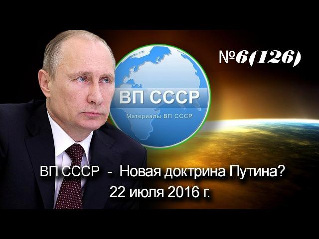 ВП СССР - ОТМ №6(126), Новая доктрина Путина? 22 июля 2016 г. (Аудиоверсия)