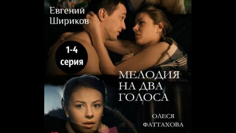 Фильм Мелодия на два голоса 1, 2, 3, 4 серия Мелодрама