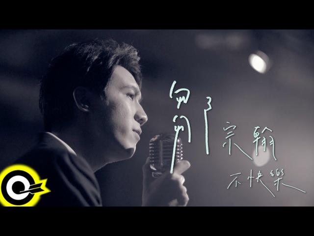 鄒宗翰 Hans Tsou【不快樂 Unhappy】Official Music Video