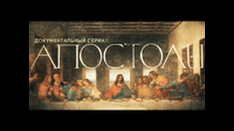 Апостолы Симон и Фаддей