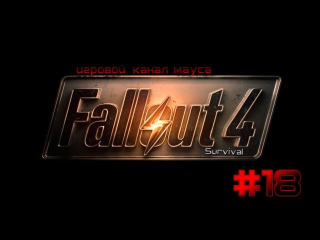 Fallout 4 - [Драки в баре и стрелка на пивзаводе ] 18