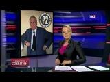 Умер главный масон P2 Личо Джелли. 2015.12.15.
