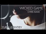Chris Isaak - Wicked Game | cover by Yuriy Leontiev