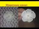 Нежный легкий цветок Вязание крючком для начинающих Crochet flower