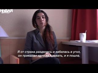 Мученица Ислама. ШОК. Надя Мурад - рассказ секс-рабыни мусульман Сирии. Сбежала от ИГИЛ.