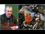 Владимир Шемшук - Волшебные способности Славян и Ариев - Практика применения