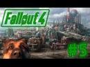 Прохождение Fallout 4 - Лексингтон. Супермаркет. 05