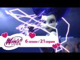 Клуб Винкс - Сезон 6 Серия 21 - Влюблённый монстр  Мультики про фей для девочек
