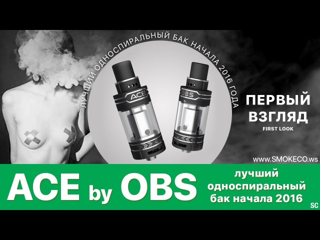 Бакомайзер ACE by OBS | Лучший односпиральный бак начала 2016 | Russian review by www.SMOKECO.ws