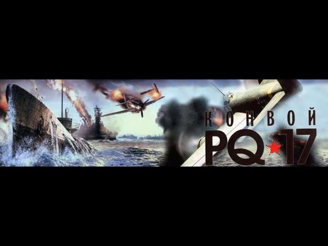 Конвой PQ 17 ( 3 серия ) . военный сериал