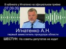 Второе обращение А.В Шестуна к Президенту России ч.2
