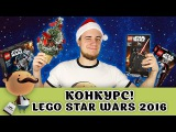 Конкурс: LEGO Star Wars 2016 - 75117 Кайло Рен; 75118 Капитан Фазма; 75128 TIE