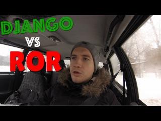 Сравнение django и ruby on rails. Что выбрать?