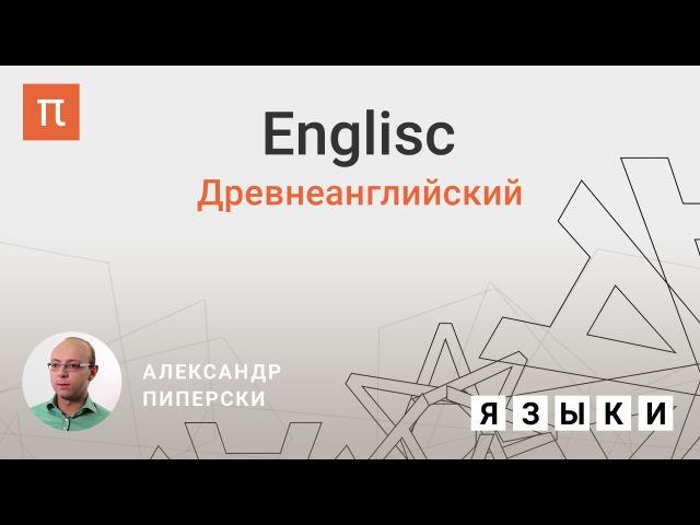 Александр Пиперски. Древнеанглийский язык.