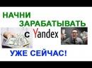 Простой заработок в Интернете на Яндекс, без вложений, для начинающих, для школьников!