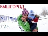 VLOG: Вышгород!!! Зимний отдых с ребёнком 08.01.16