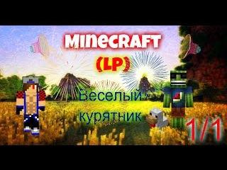 (LP) Minecraft / Хардкор выживание /Весёлый курятник/ 1/1 серия