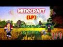 LP Minecraft Хардкор выживание Весёлый курятник 1 1 серия
