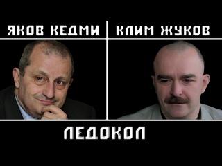 Яков Кедми Клим Жуков Ледокол Тема: Напряжение растет