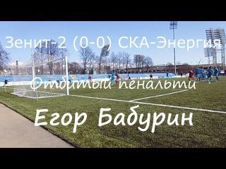 #ЕгорБабурин Отбитый пенальти Зенит-2 (0-0) СКА-Энергия