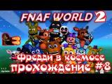 Fnaf World Update 2 Фнаф Ворлд 2 прохождение #8 Фредди в космосе
