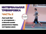 Бег. Интервальная тренировка - подготовительная часть - Легкий бег и ускорения
