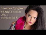 Концерт Леонсии Эрденко в Пензе, 1 ОТДЕЛЕНИЕ - 2006 г. 8(903)765-88-37