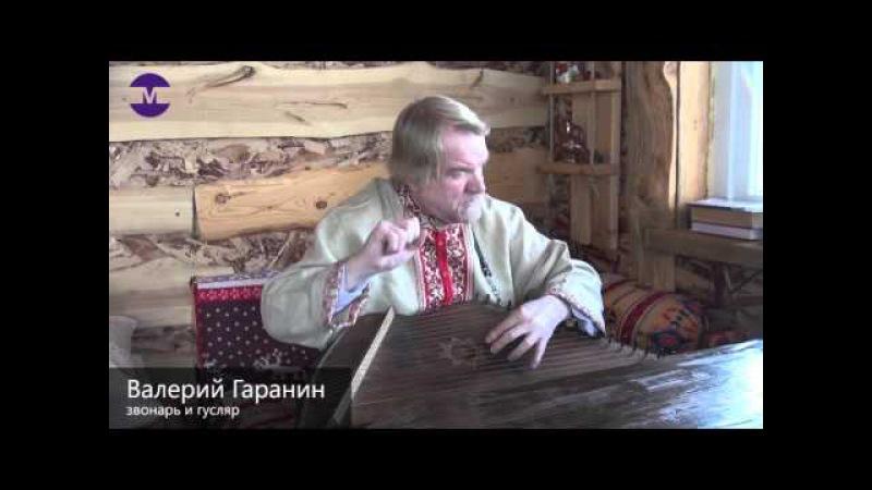 Валерий Гаранин – звонарь и гусляр