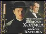 Приключения Шерлока Холмса и доктора Ватсона. Король шантажа. 1 серия