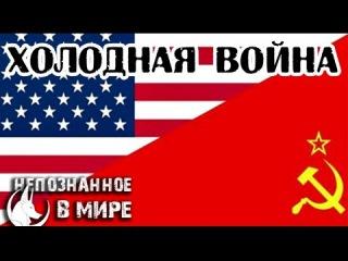 Интриги спецслужб . Холодная война. Секретные операции СССР. ДОКУМЕНТАЛЬНЫЙ ФИЛЬМ