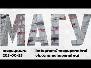 МАГУ Пермского края глазами слушателей