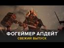 Фогеймер Апдейт GTA 5 Titanfall 2 The Division 15 04 16