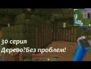 Майнкрафт 1.6.4с модами 30 серия 2 сезон. Дерево