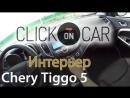 Видео тест драйв Чери Тиго 5 ч.7 - обзор интерьера