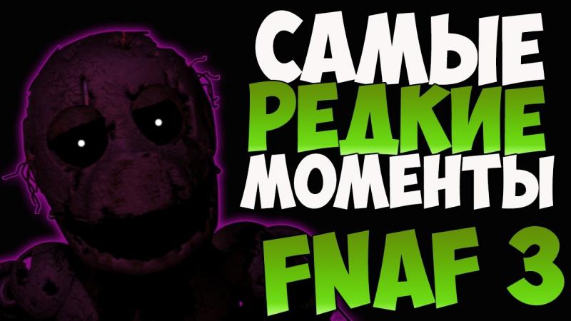 Five Nights at Freddy's 3 - Самые редкие моменты №3 (Пасхалки FNaF 3)