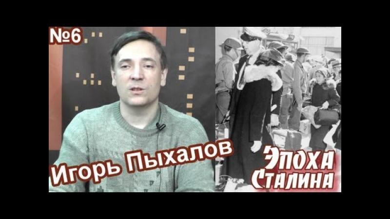 И.Пыхалов. О депортации народов.