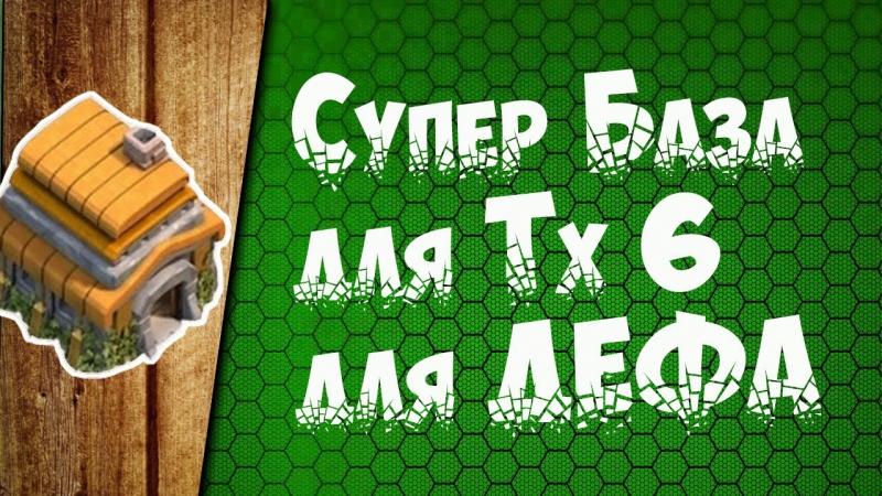 СУПЕР БАЗА для ТХ6 Защита Ресурсов!