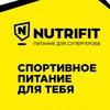 Спортивное питание NUTRIFIT | Красноярск